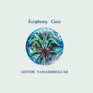 Cover of vinyl record ECOPHONY GAIA - (LIMITED EDITION) by artist GEINOH YAMASHIROGUMI