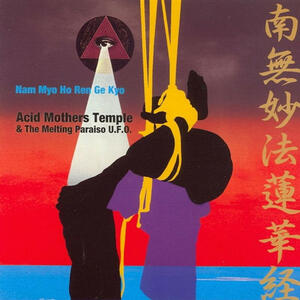 Cover of vinyl record NAM MYO HO REN GE KYO by artist