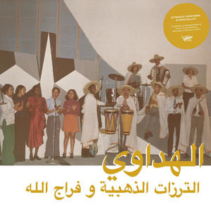 Cover of vinyl record AL HADAOUI by artist
