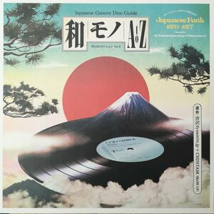 Cover of vinyl record WAMONO A TO Z - VOL.2 - JAPANESE FUNK 1970 - 1977 by artist